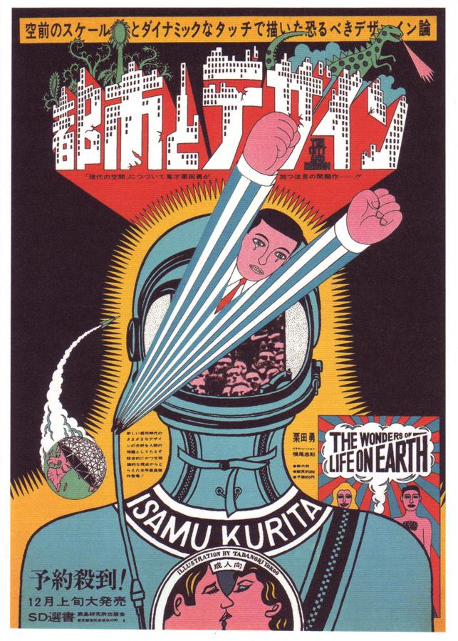 Японский графический дизайн